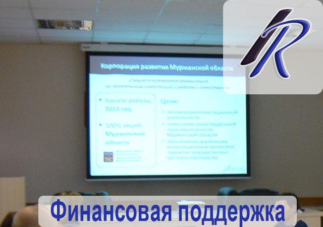 Центр Поддержки Предпринимательства Мурманской области оказывает финансовую поддержку субъектам малого и среднего предпринимательства