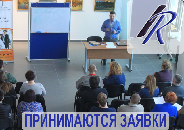 Принимаются заявки на организацию, участие в семинарах