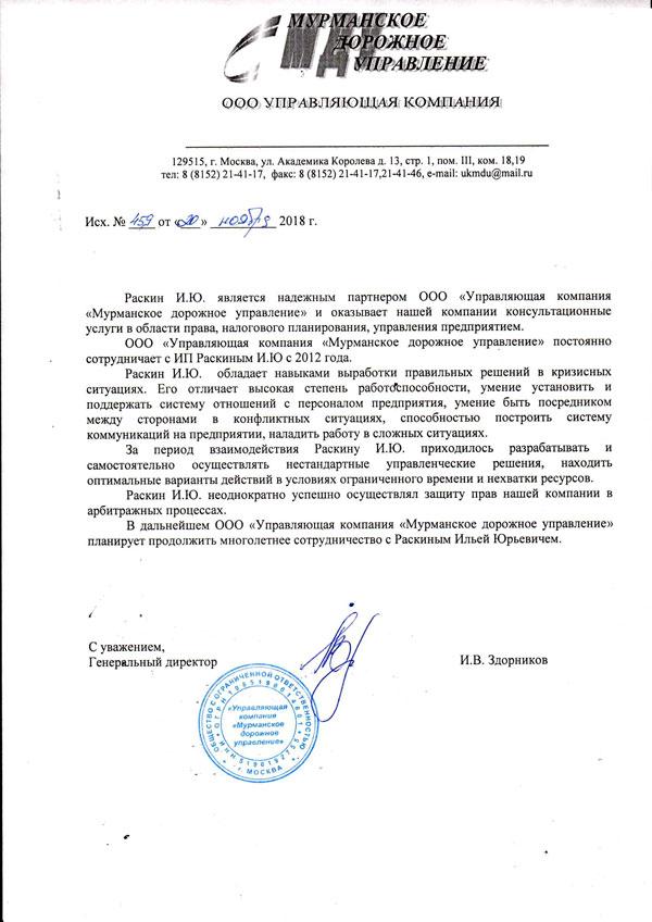 Отзывы. Юрист Раскин Юрий